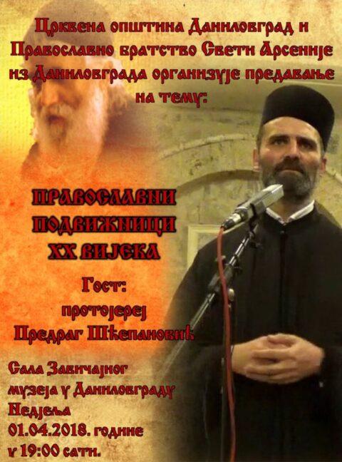 Предавање о Предраг Шћепановић