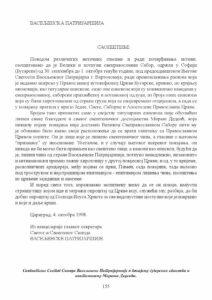 саопштење васељенске превод 2