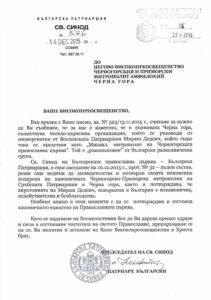 sinod bugarske patrijaršije