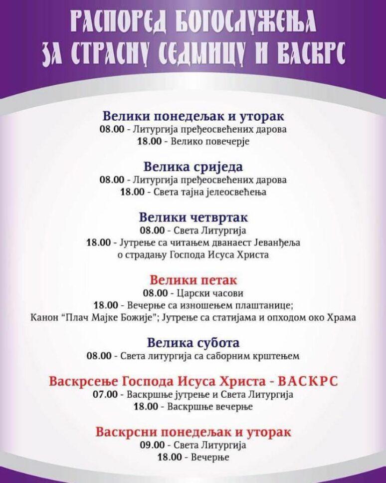 Распоред богослужења
