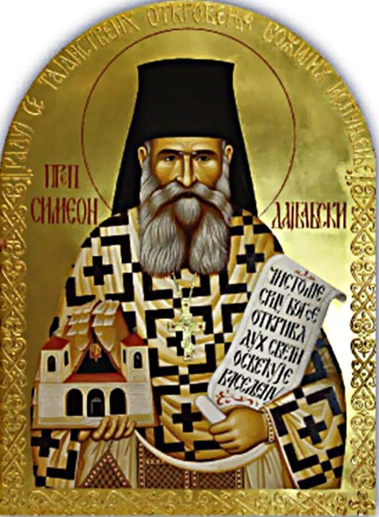 Свети Симеон Дајбабски