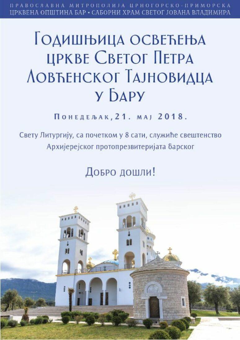 Kapela Godisnjica Osvecenja