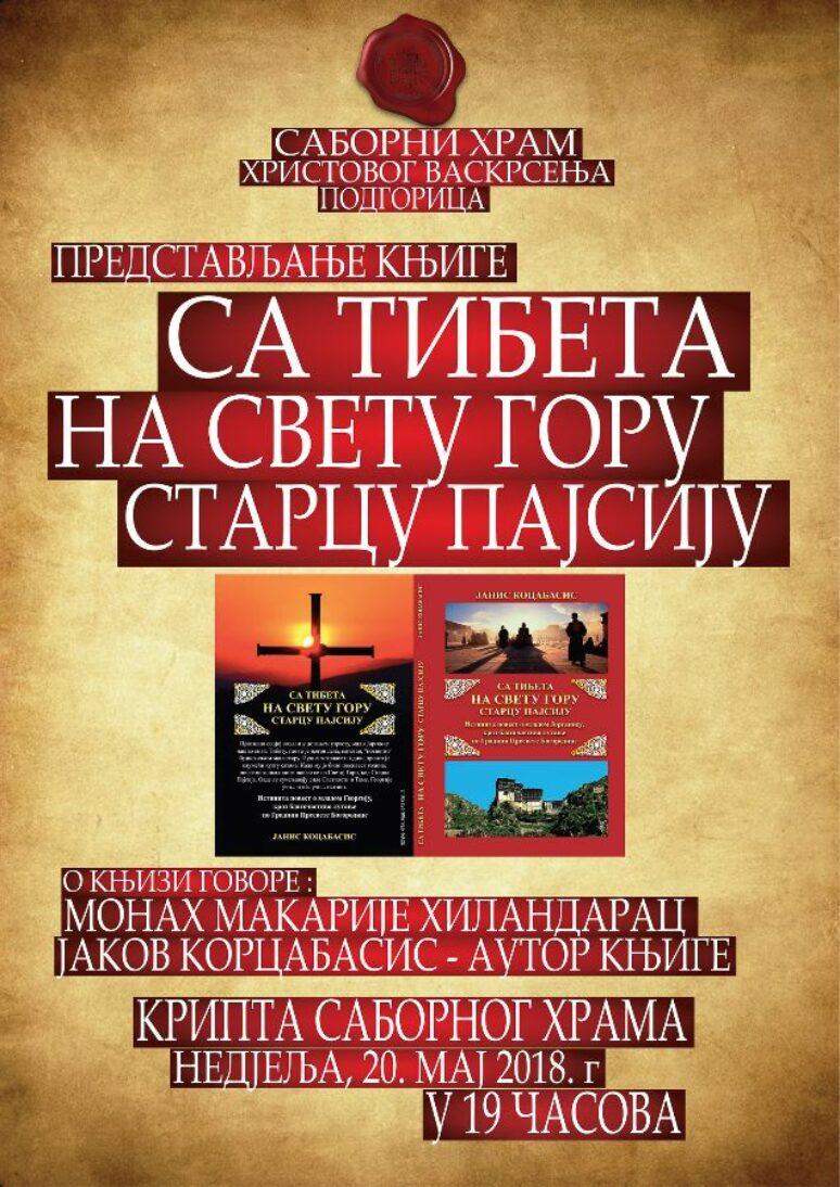 Plakat Predstavljanjeknjige