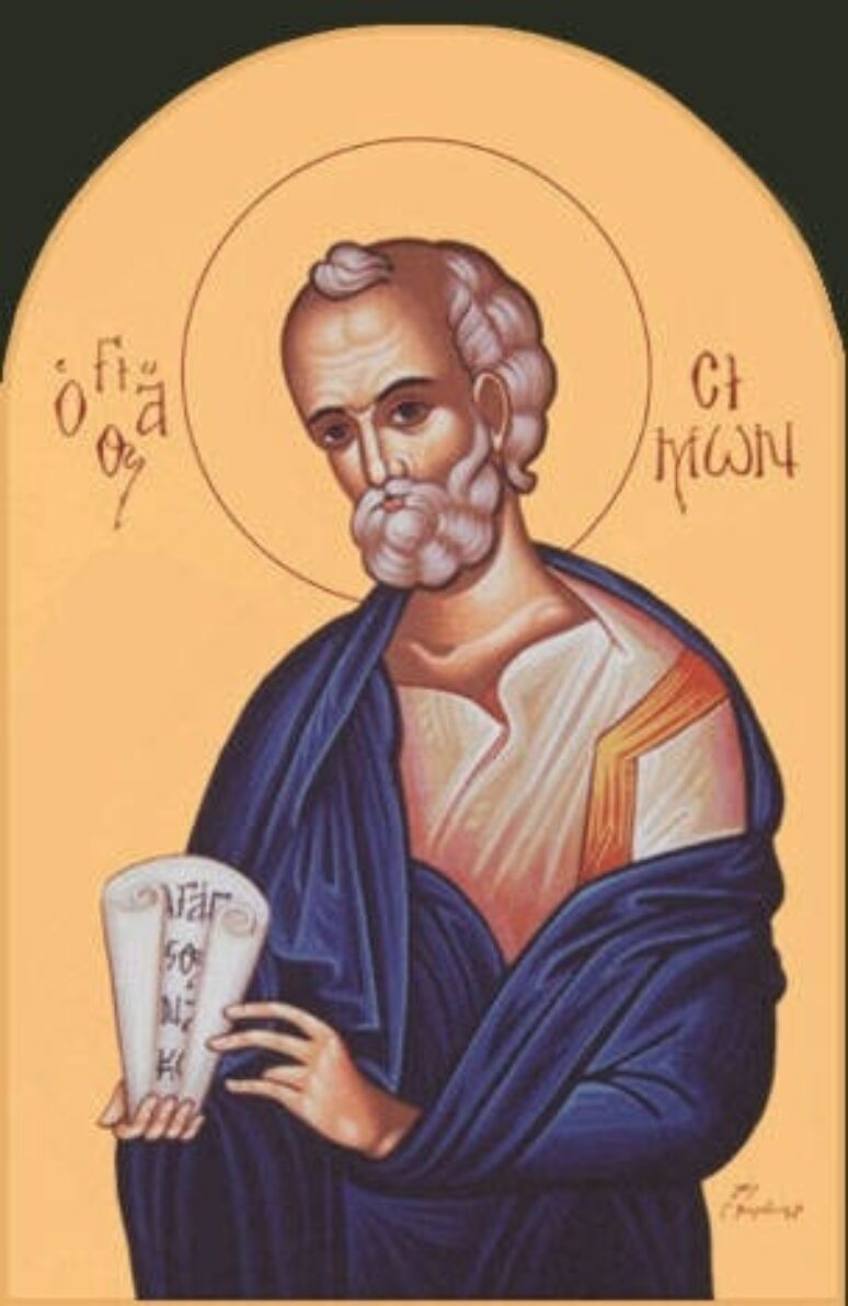 Свети апостол Симон Зилот