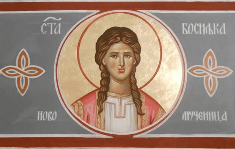 Света мученица Босиљка