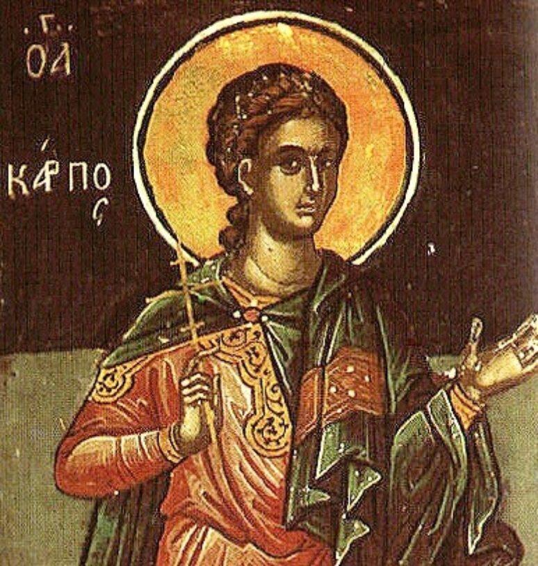 Свети апостол Карп