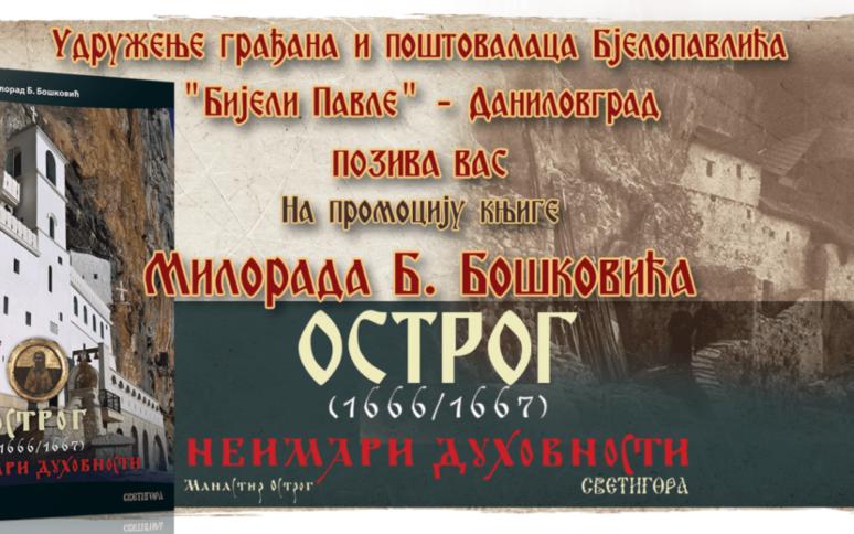 Pozivnica Danilovgrad