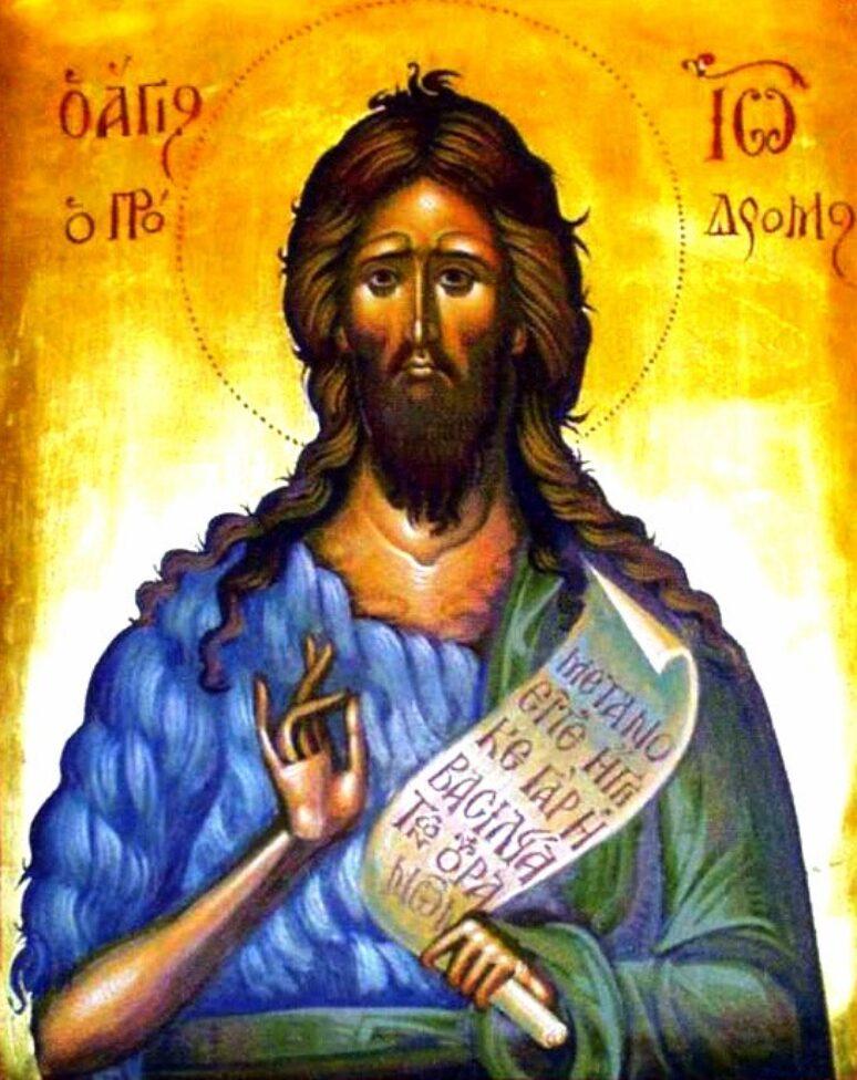Треће обретење главе Светог Јована Крститеља