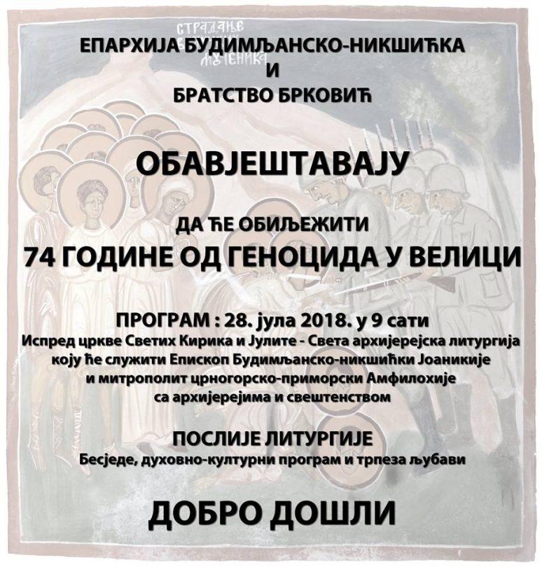 74 године од геноцида у Велици