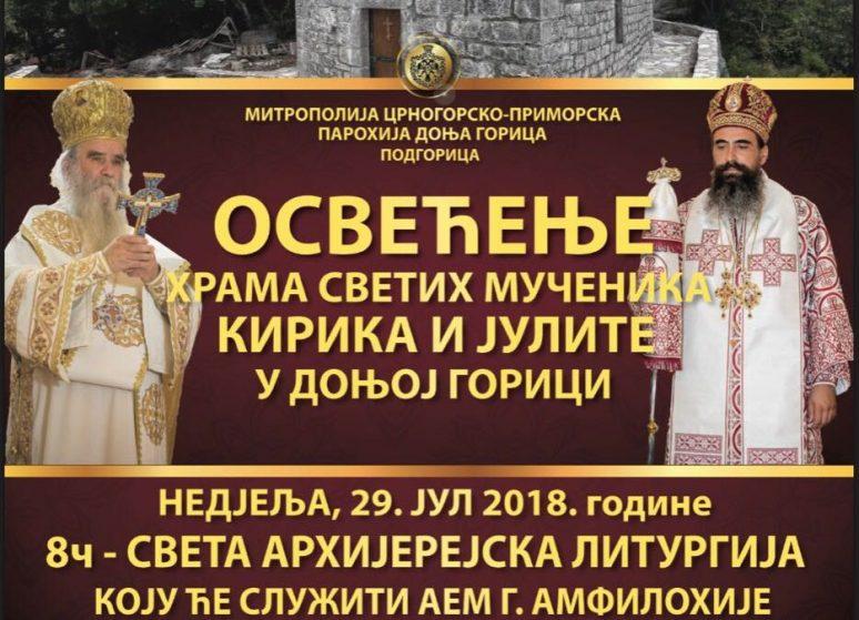 Освећење Храма Светих мученика Кирика и Јулите