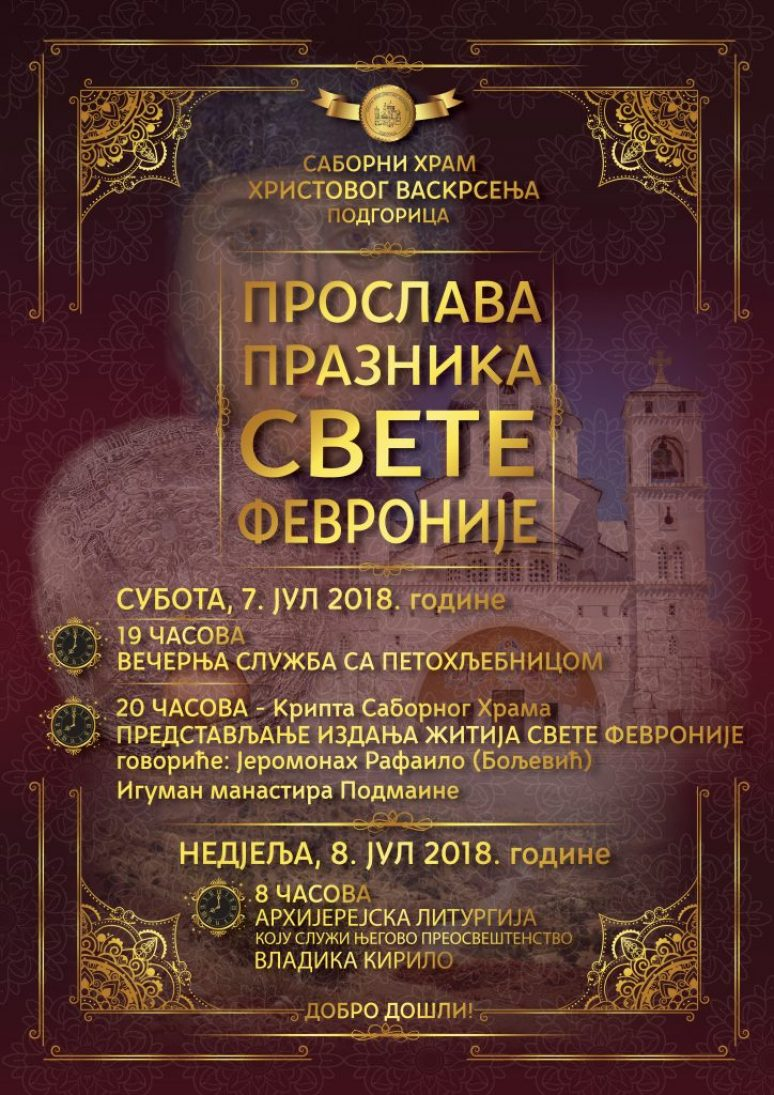 Plakat Svetafevronija Proslava