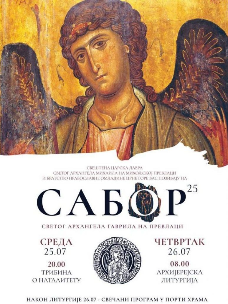 Sabor Prevlaka