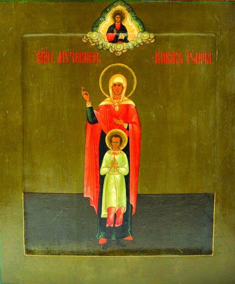 Свети мученици Кирик и Јулита