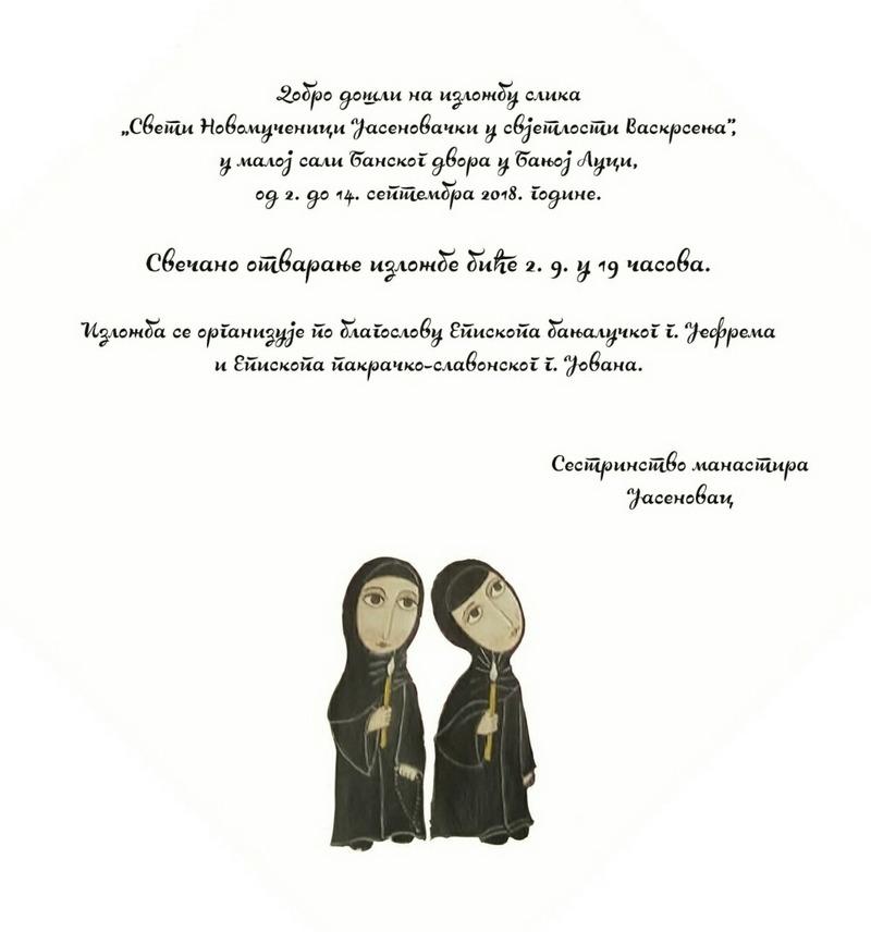 Manastir Jasenovac Plakat