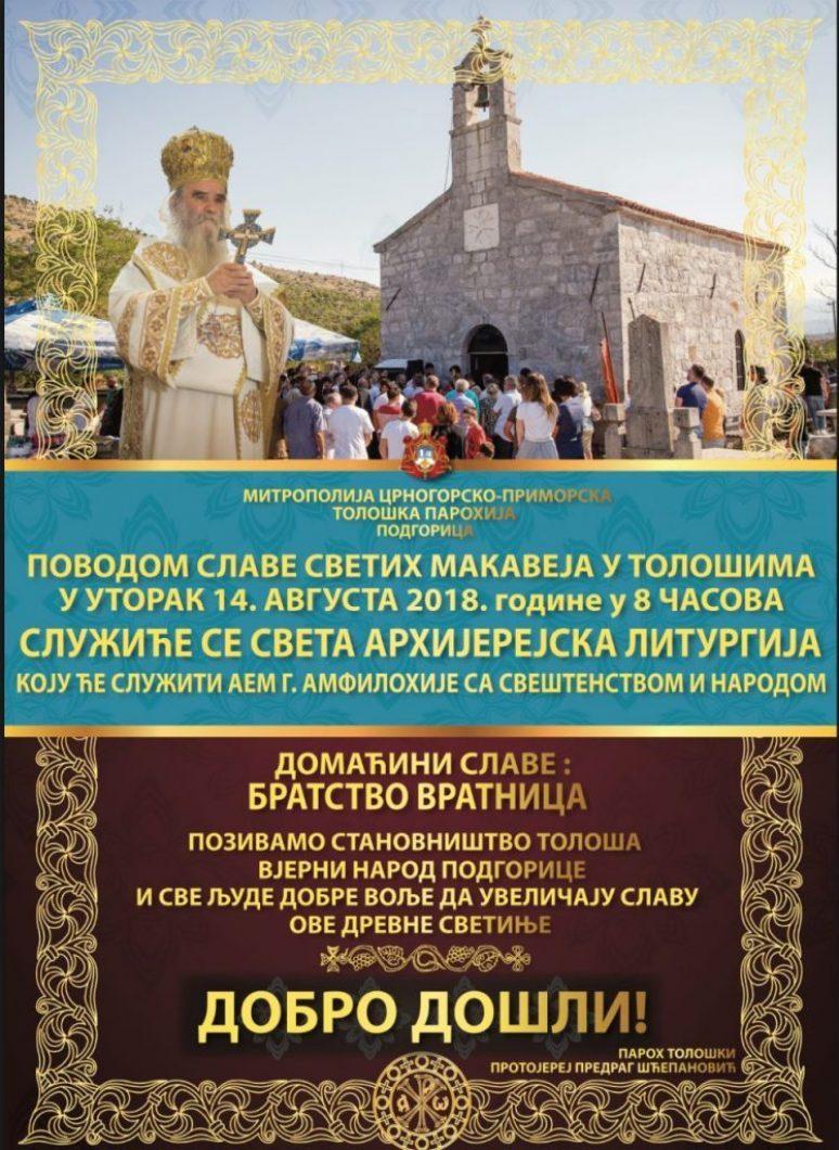 Слава толошке цркве Светих Макавеја