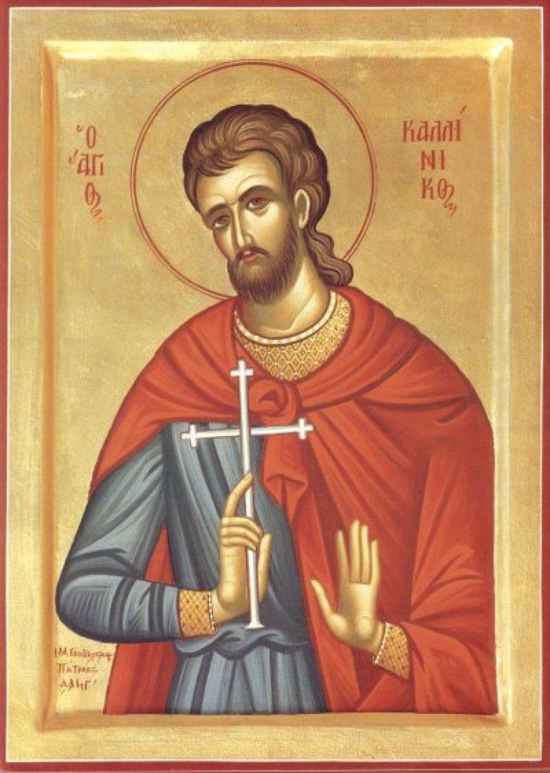 Свети мученик Калиник