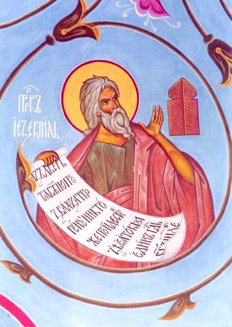 Свети пророк Језекиљ