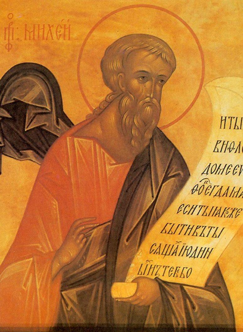 Свети пророк Михеј