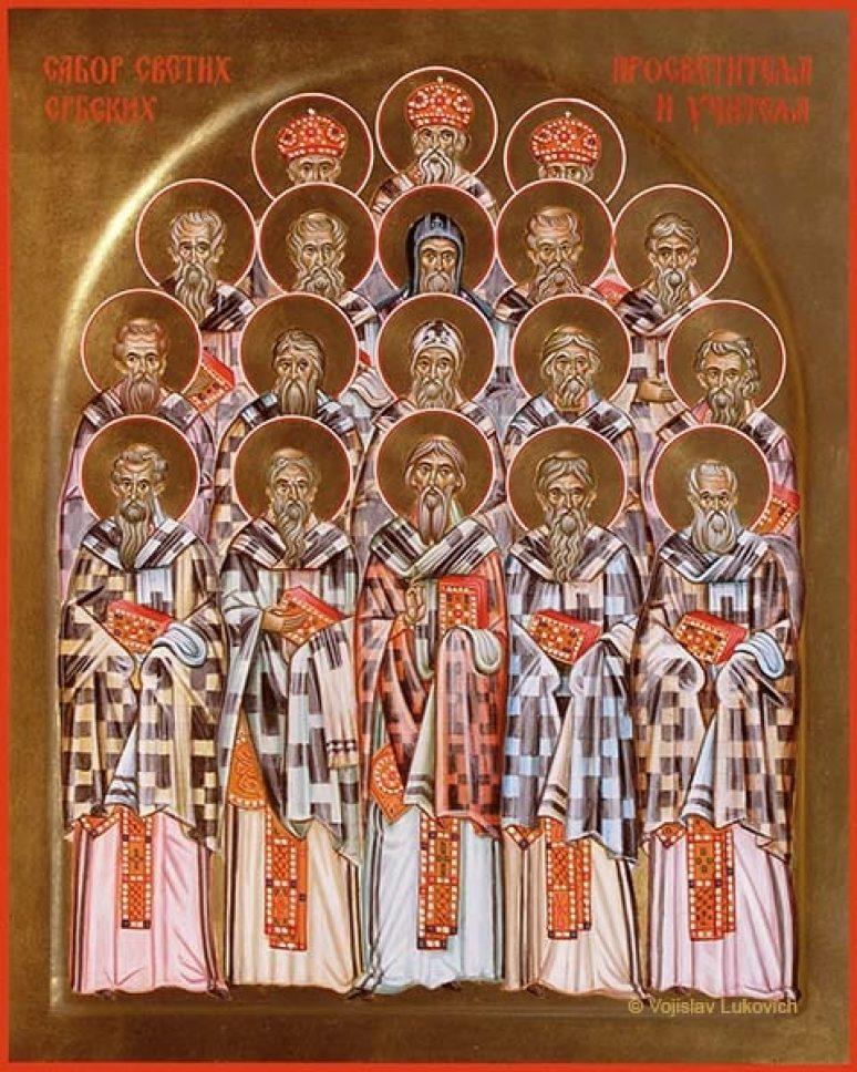 Сабор Срба светитеља