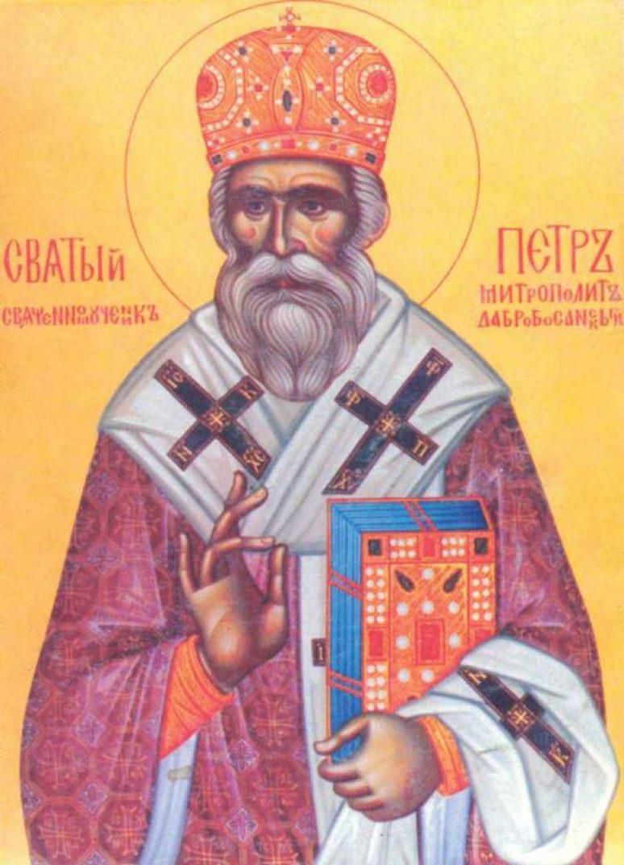 Свети Петар Дабробосански