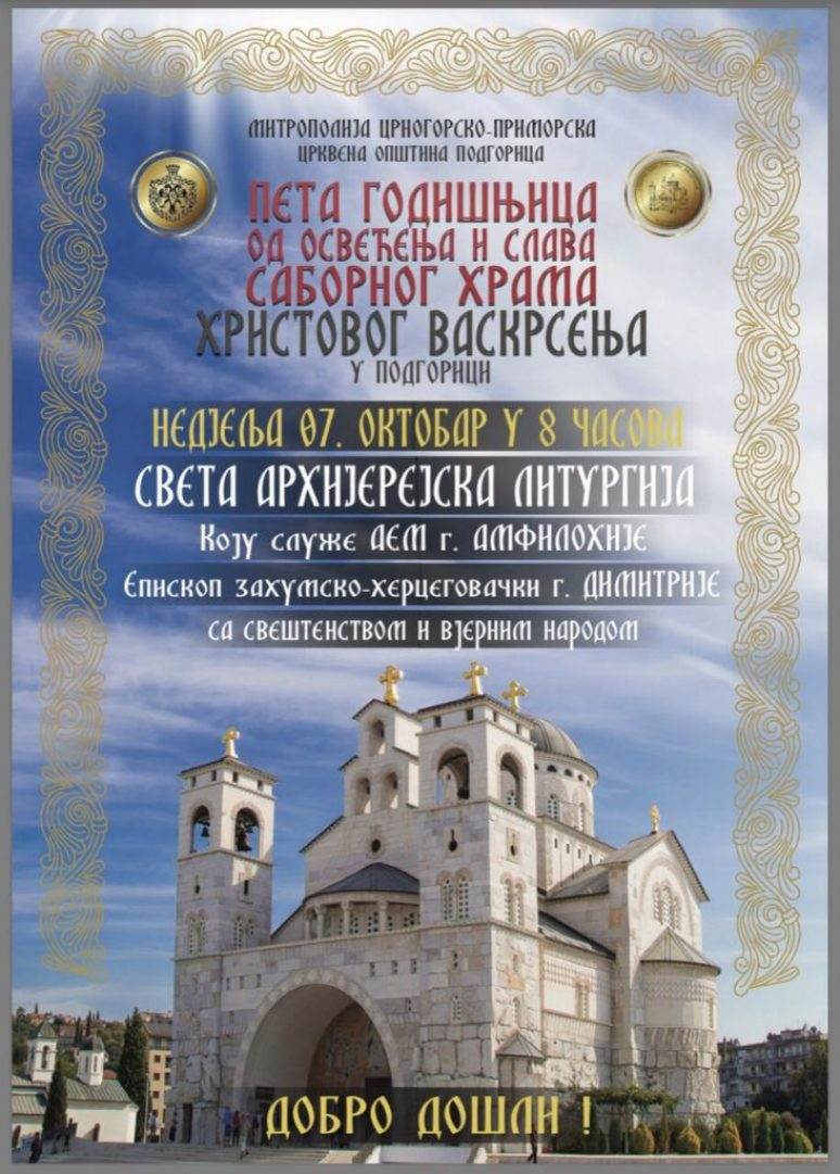 Hram Podgorica