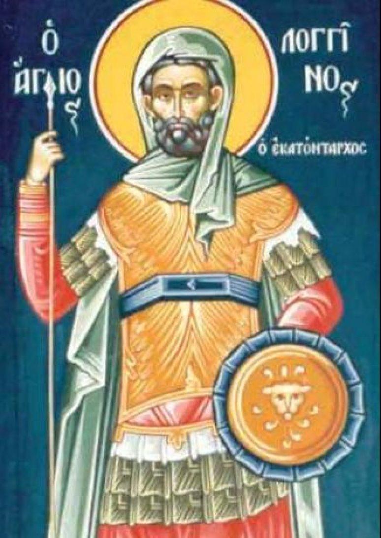 Свети мученик Лонгин Сотник