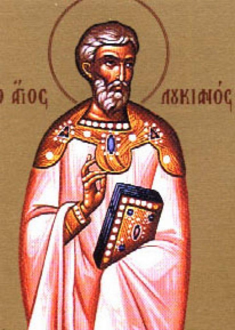 Sveti sveštenomučenik Lukijan