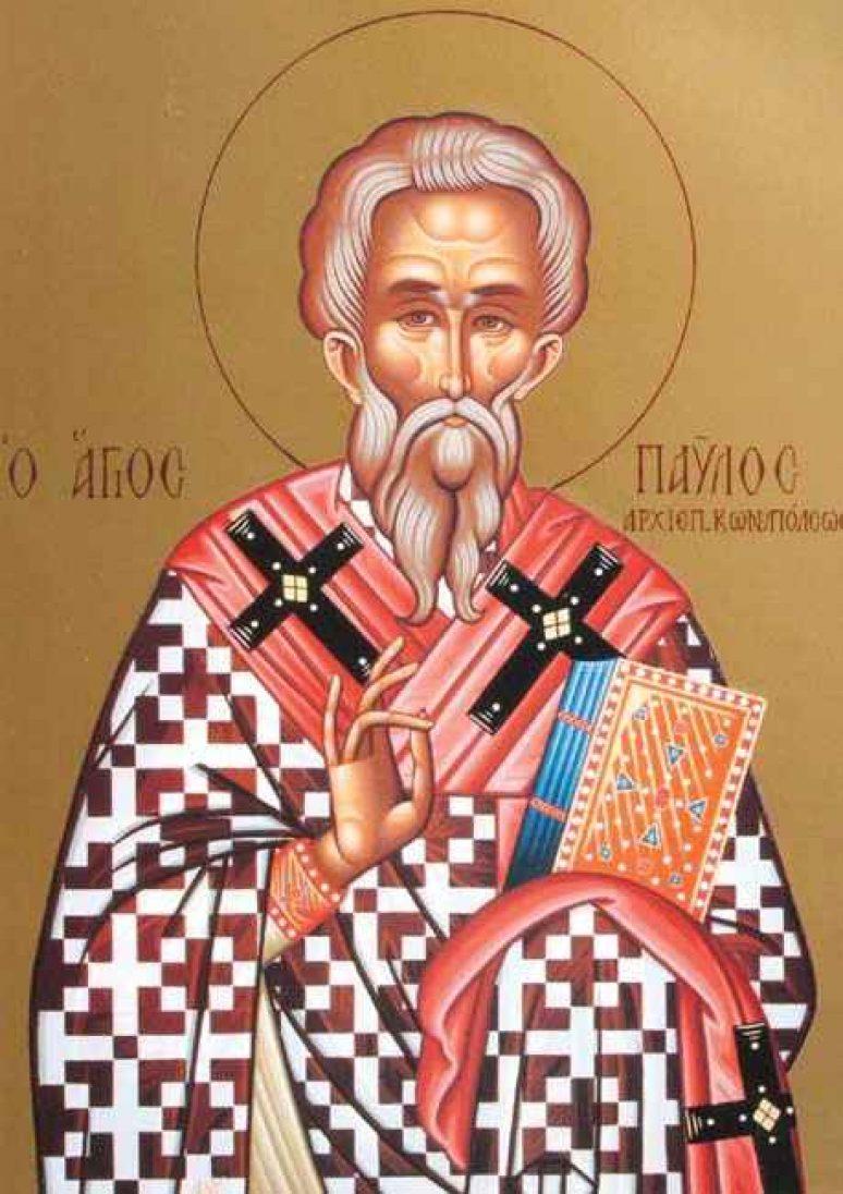 Свети Павле Исповедник