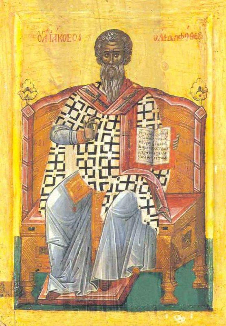 Свети апостол Јаков, први епископ Јерусалимски