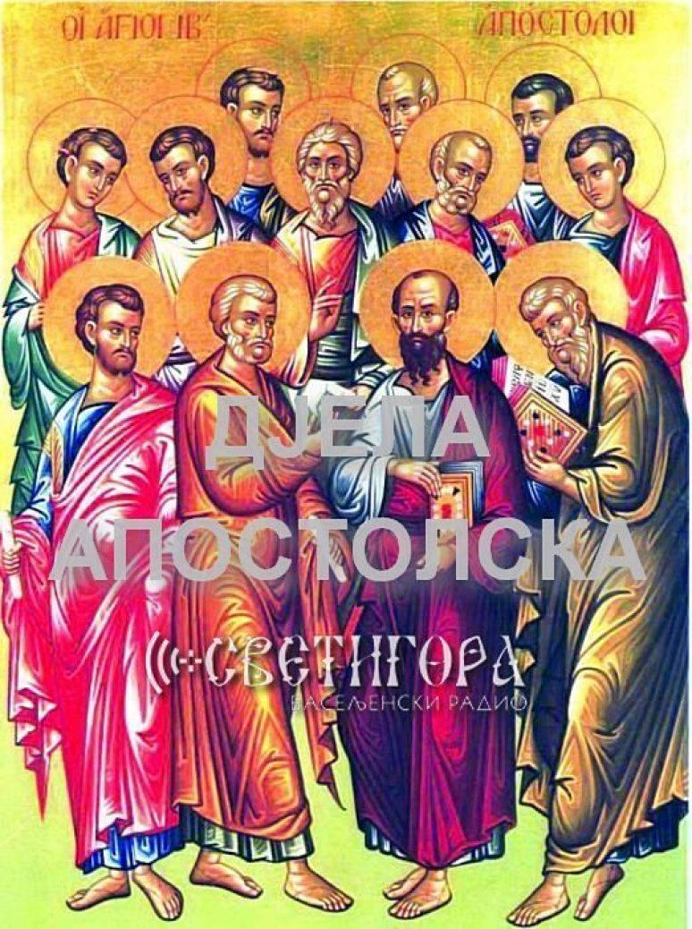 Djela Apostolska