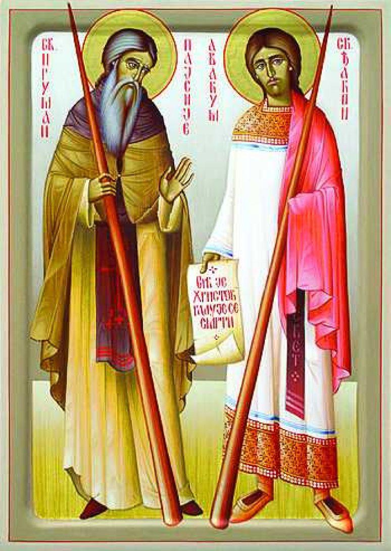Преподобномученици ђакон Авакум и игуман Пајсије