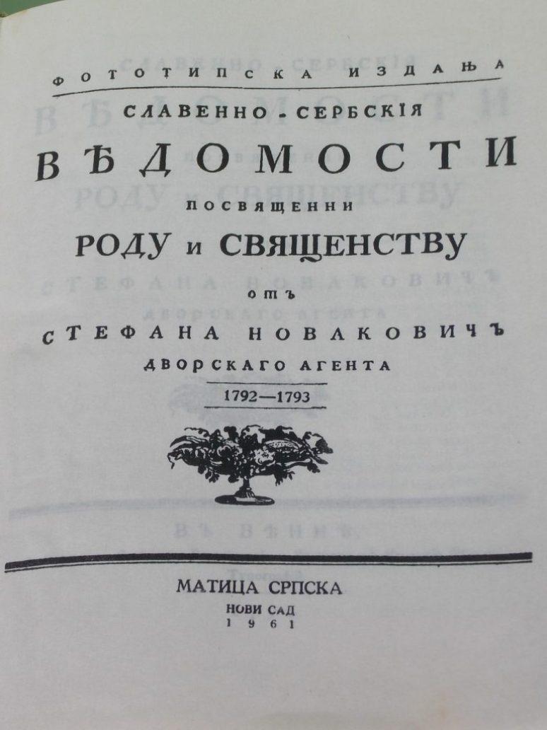 Slaveno Serbskija Vjedomosti