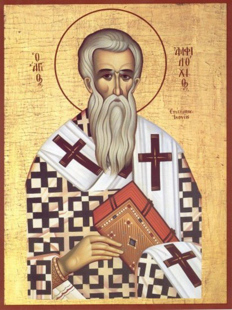 Свети Амфилохије Иконијски