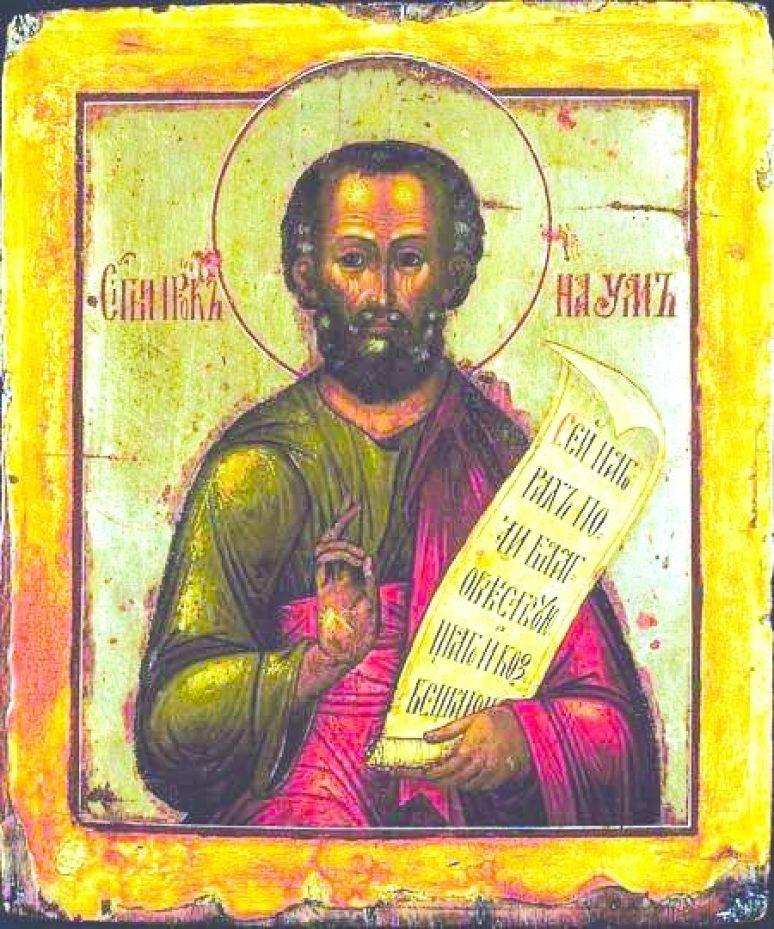 Свети пророк Наум