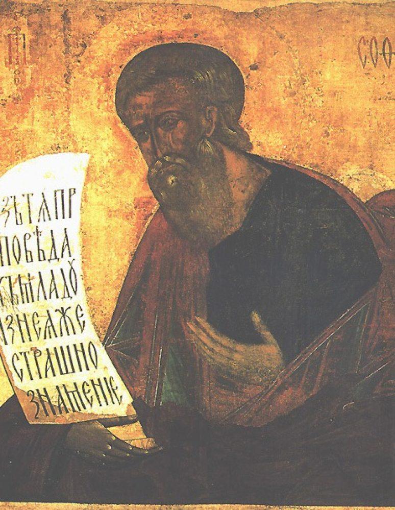 Свети пророк Софоније