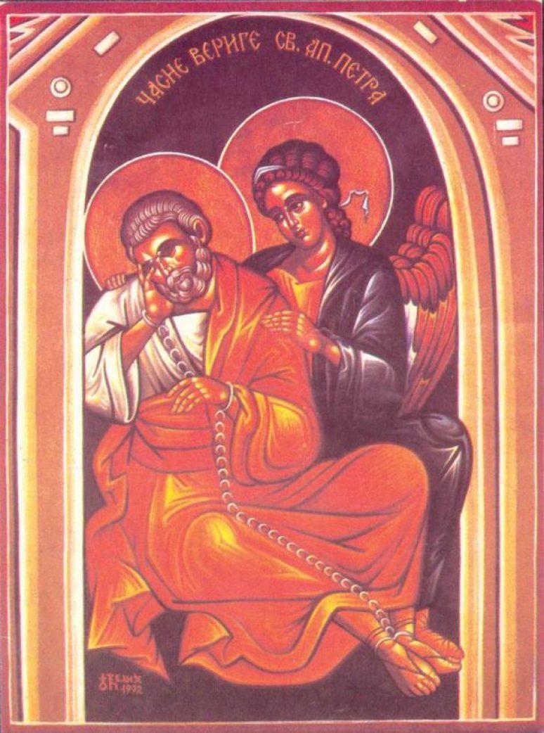 Časne verige Svetog apostola Petra