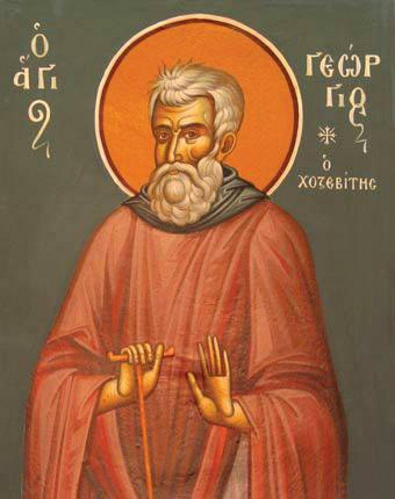 Преподобни Георгије Хозевит