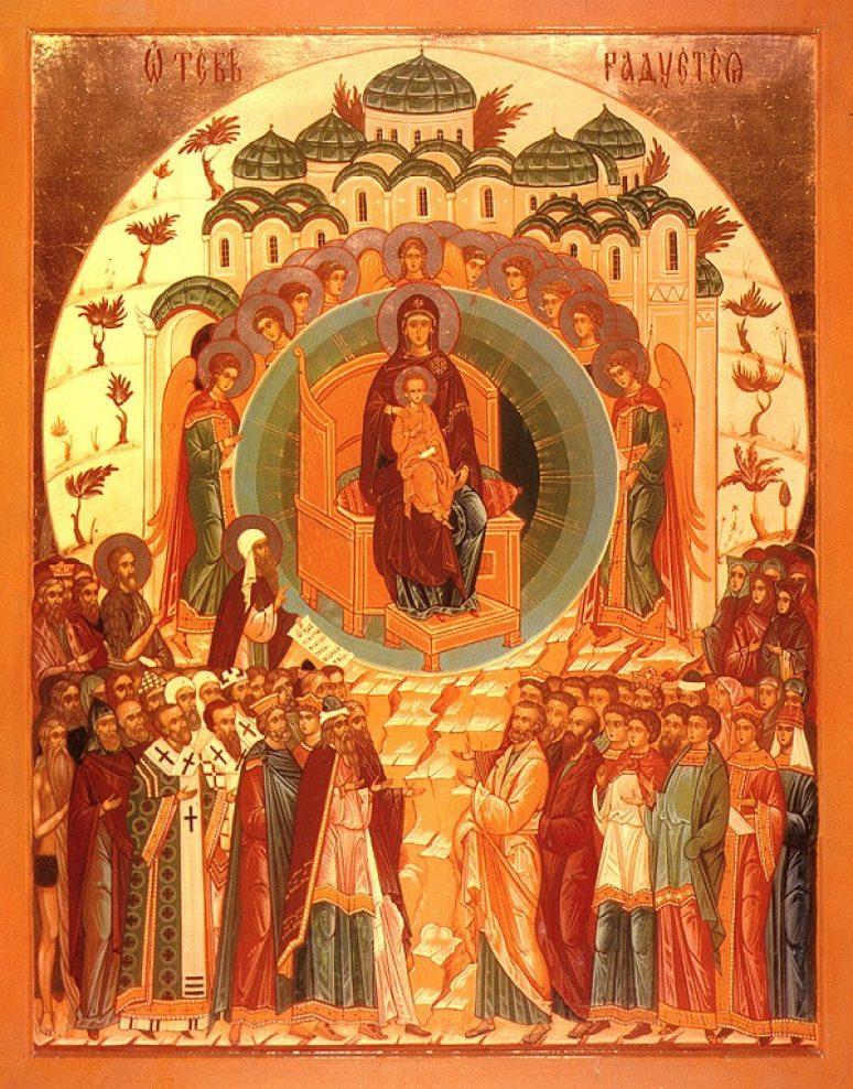 Сабор Пресвете Богородице