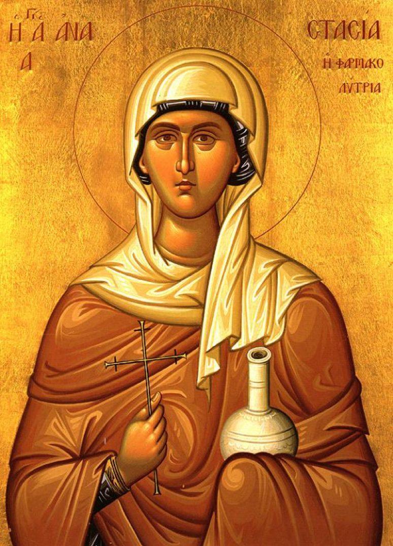 Света великомученица Анастасија
