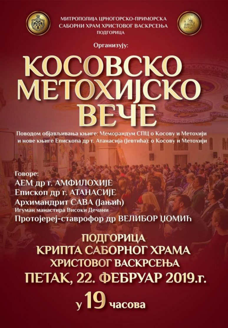 Plakat Kosovsko Metohijsko Vece
