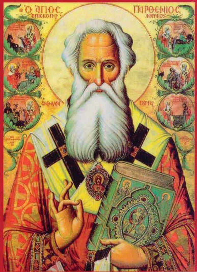 Свети Партеније Лампсакијски