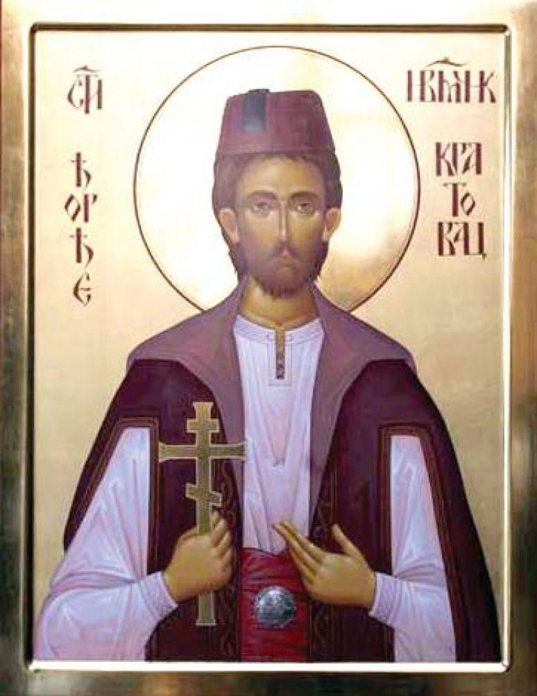 Свети великомученик Ђорђе Кратовац