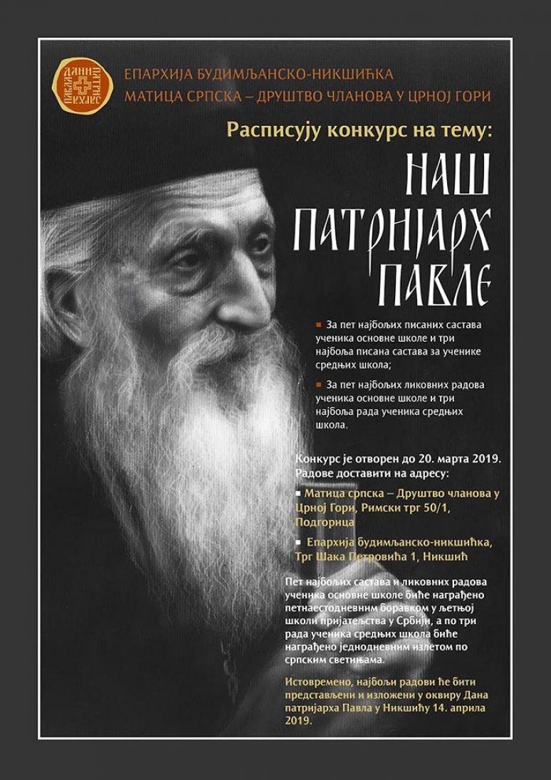 Jan 2019 Najava Za Konkurs Patrijarh Pavle 1