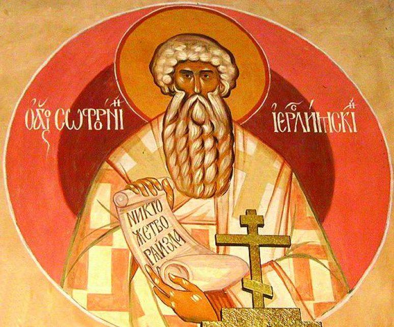 Свети Софроније Јерусалимски