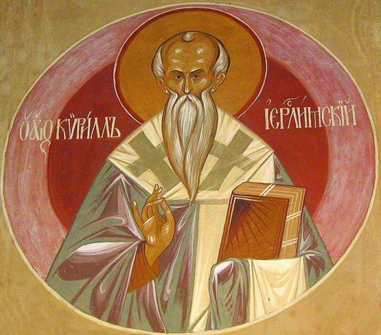 Свети Кирил Јерусалимски