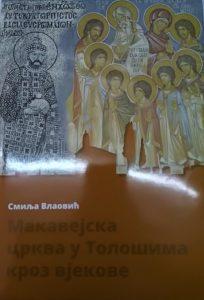 Макавејска црква у Толошима кроз вјекове