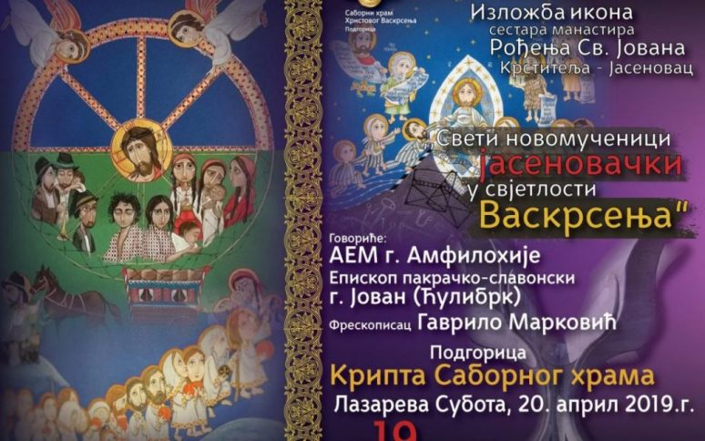 Plakat Izlozba Jasenovacki Mucenici 1080x675