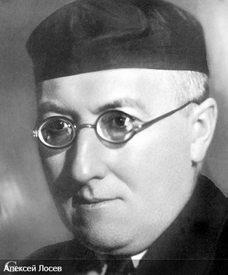 Алексеј Лосев