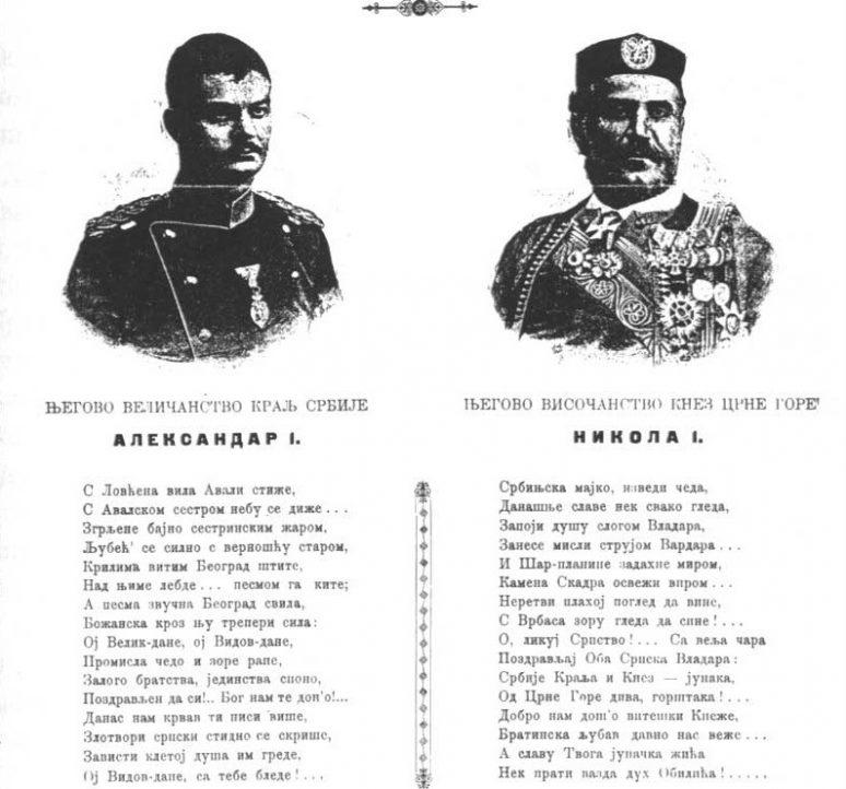 Knjaz Nikola I Kralj Aleksandar Obrenovic