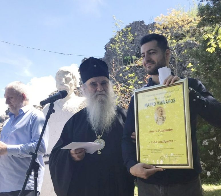 Medun Nagrada